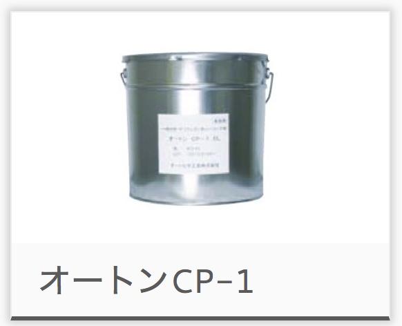 オートンCP1